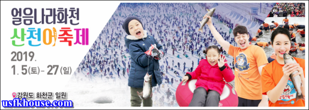 Hwacheon Sancheoneo Ice Festival (2)