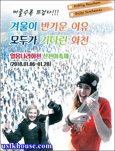 Hwacheon Sancheoneo Ice Festival (23)