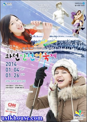 Hwacheon Sancheoneo Ice Festival (29)