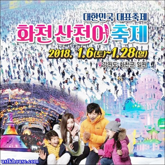 Hwacheon Sancheoneo Ice Festival (3)
