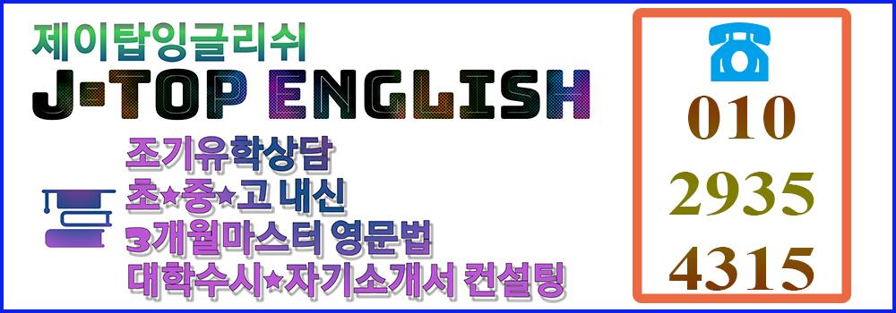 J-TOP English 조기유학 / 대학 컨설팅 / 영어과외