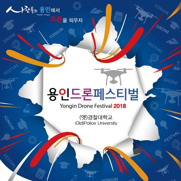 YonginDroneFestival