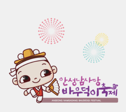 Anseong Matchum Namsadang Baudeogi Festival (2)