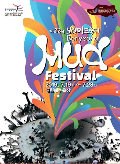 Boryeong Mud Festival-trustk6 (1)