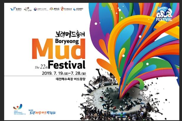 Boryeong Mud Festival-trustk6 (2)