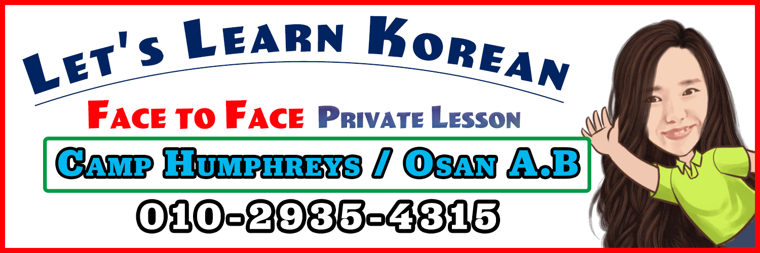 Let's Learn Korean! A Private Lesson for the Korean Language