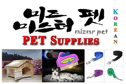 미즈미스터 펫 (Ms.&Mr. Pet) 애견용품점(무료배송)