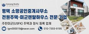 평택 소망 부동산 컨설팅 부동산투자 및 컨설팅, 전원주택, 미군렌탈하우스 전문 기업
